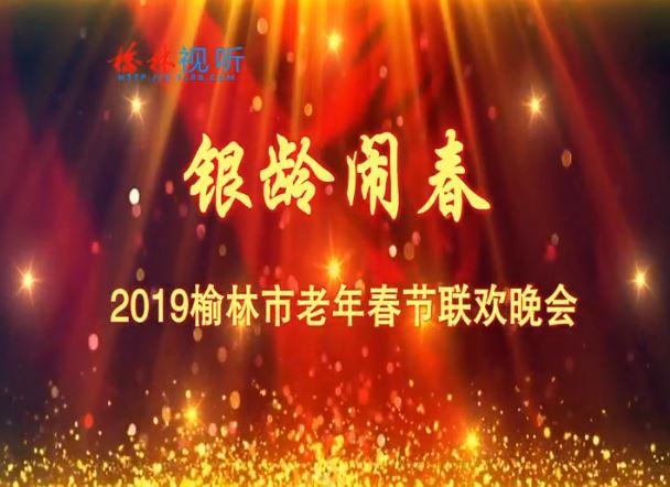 点击观看《银龄闹春——2019榆林市老年春节联欢晚会(下)》